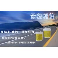 青岛景程科技独家首推2:1欧冠瓷砖美缝剂(瓷缝剂真瓷胶)招商