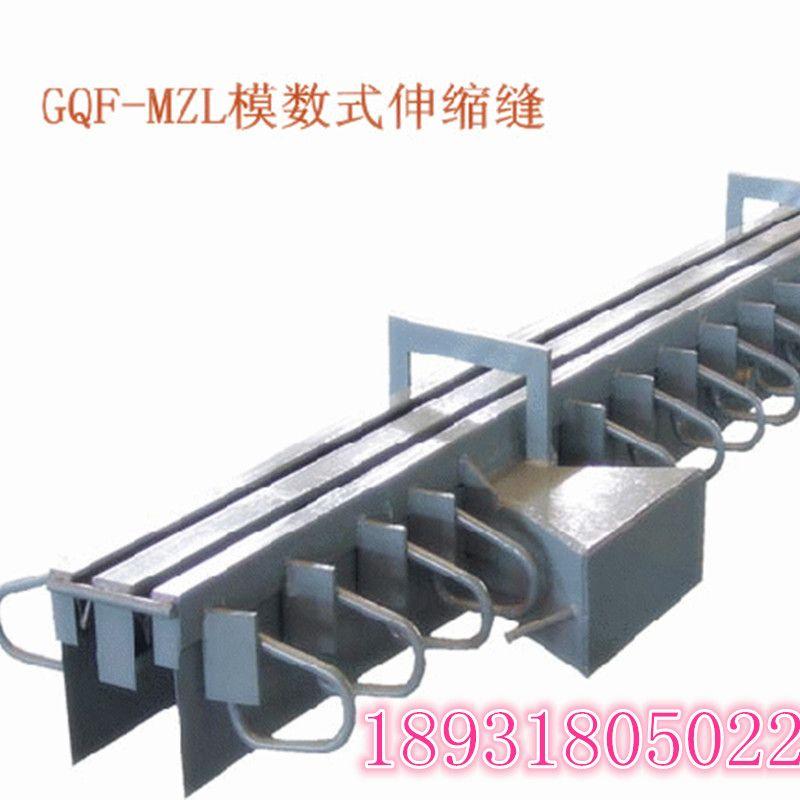 桥梁组合式伸缩缝 GQF-MZL型伸缩缝 规格齐全