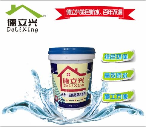 广州三合一反射隔热防水涂料