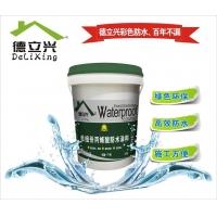 广州十大品牌德立兴丙烯酸酯弹性防水涂料生产厂家