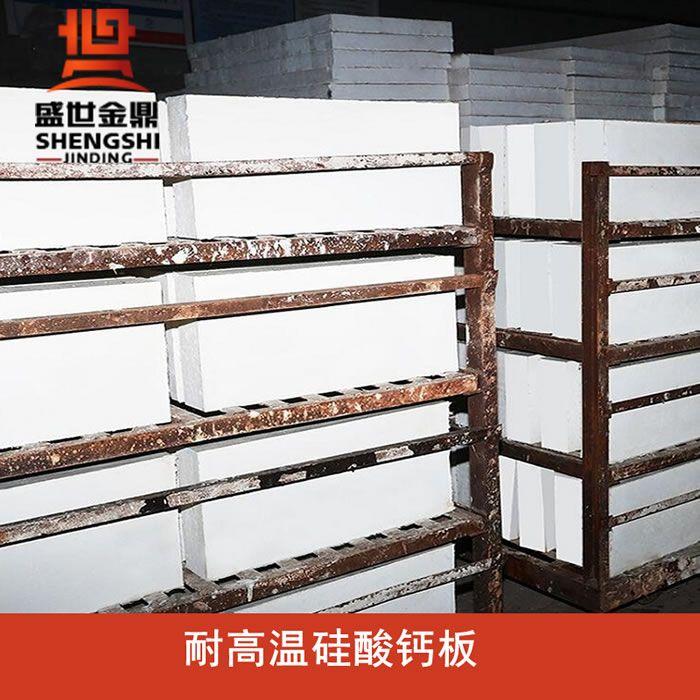 耐高温硅酸钙板19