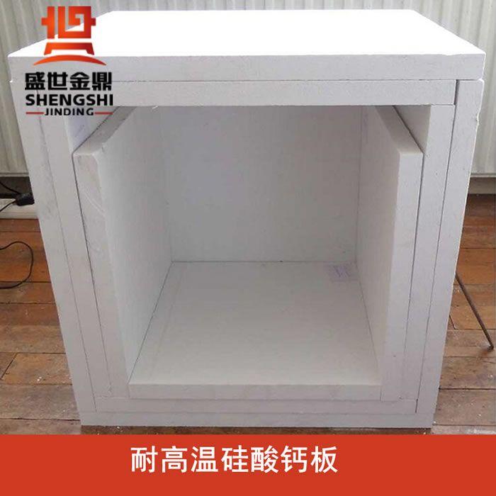 耐高温硅酸钙板21