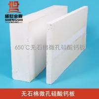 650无石棉微孔硅酸钙板