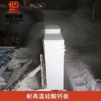 无石棉硅酸钙板 耐高温硅酸钙板 无石棉微孔硅酸钙板