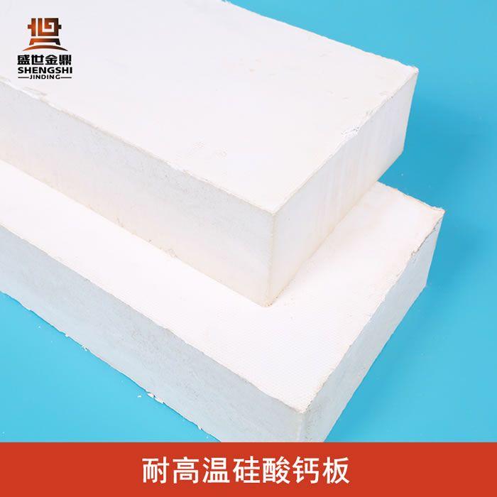 耐高温硅酸钙板2