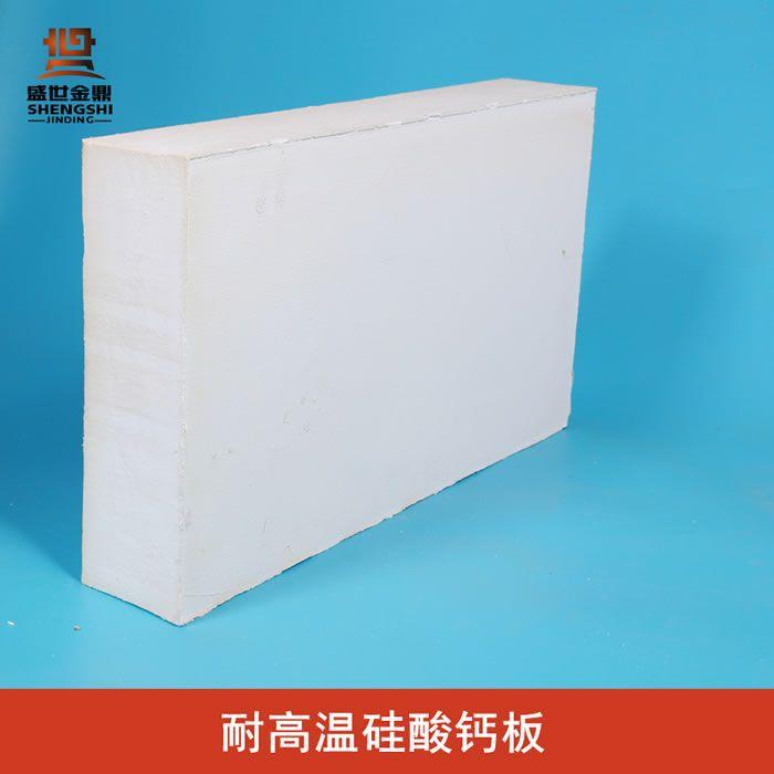 耐高温硅酸钙板7