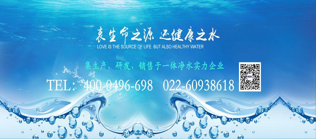 秦皇岛校园直饮水设备 校园直饮机 纳科幼儿园直饮机