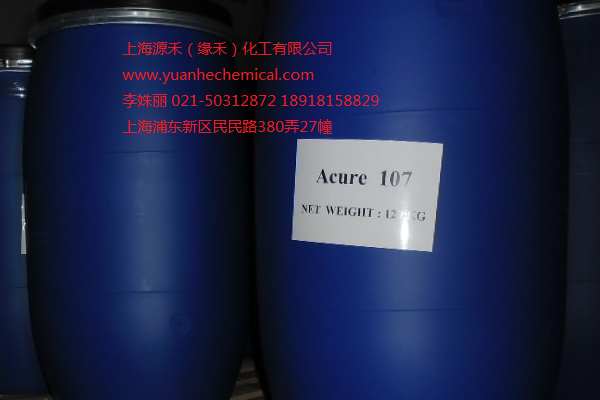 拜耳科思创水性聚氨酯水性树脂水性固化剂源禾ACURE911