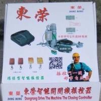 广州电动卷闸门遥控器、厂家直销