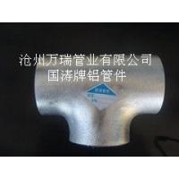 供应沧州铝弯头,铝三通,铝异径管,铝法兰