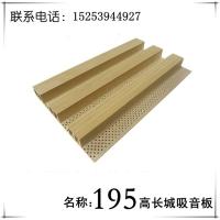 丹东生态木吸音板195长城板吸音墙板