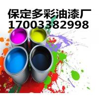 保定油漆生产厂家多彩各色醇酸调和漆  各色调和防腐防锈油漆