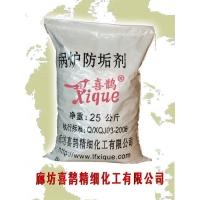 锅炉防垢剂(软水剂)