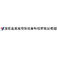 石家庄展耀喷涂设备科技有限公司