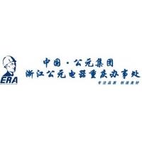 浙江公元电器重庆办事处