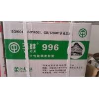 硅宝996硅酮中性密封胶