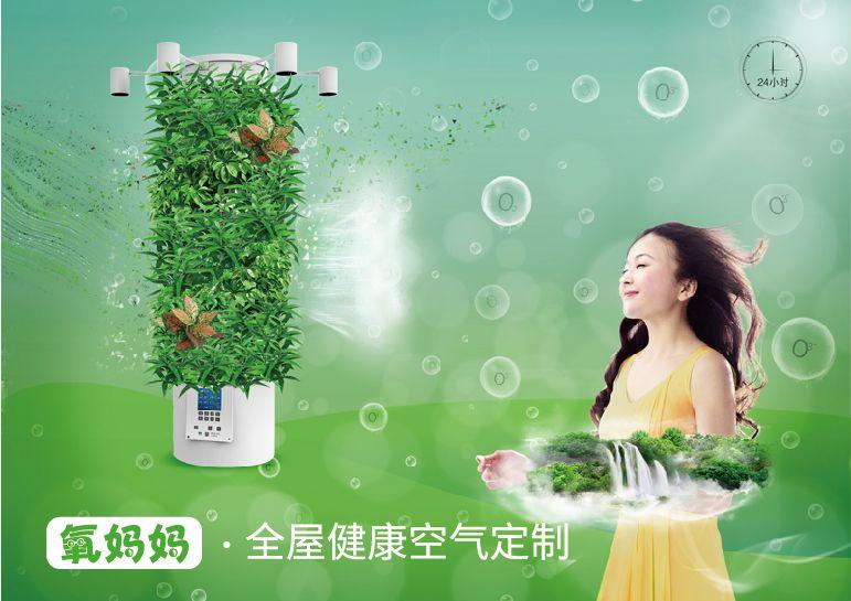 氧妈妈智慧e宝室内除甲醛雾霾加湿制氧植物智能控制