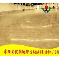 【中山固化剂】地面硬化超耐磨抗压固化剂地板