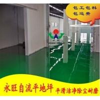 【环氧漆】珠海车间环氧漆|仓库耐磨环氧漆