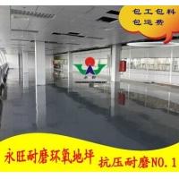 卫一地坪漆 珠海市香洲区横琴水泥地板漆施工 地面刷漆工程
