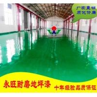 珠海地板漆|珠海车间砂浆耐磨环氧地坪漆|仓库砂浆耐磨地坪漆