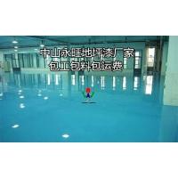 珠海地板漆|珠海车间耐磨环氧地坪漆-永旺地坪