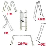 多功能折叠梯系列