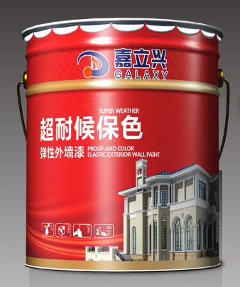 立兴涂料超耐候保色弹性外墙漆