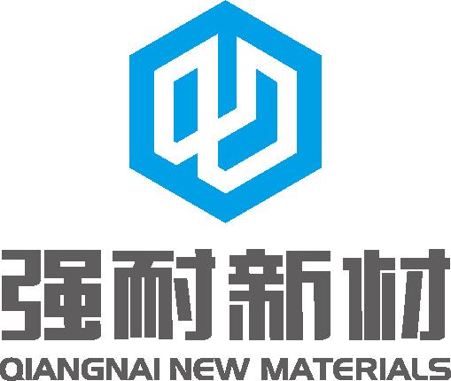 河南强耐新材股份有限公司