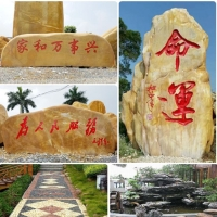 黄蜡石广东省园林石景观石刻字石重庆黄蜡石