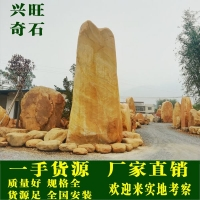 黄蜡石厂家直销校园刻字石景观石园林石