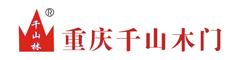 重庆千山林木门