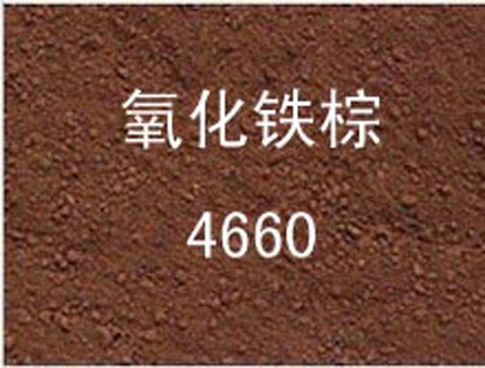 氧化铁棕4660