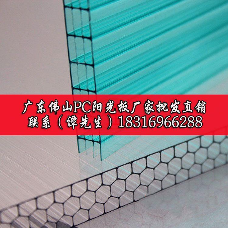 阳光板,透明阳光板,佛山阳光板厂,免费寄样品