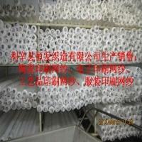 销售:恒发牌80T-48W、80T-55W玻璃印刷网布、20