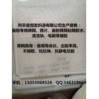 供应:进口高强度面粉筛网、高耐磨面粉筛绢、高方筛筛片、清洁块