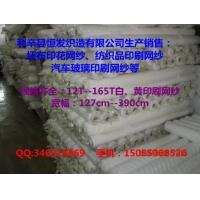 销售:高张力30目丝网印刷网布、12T-180W丝印网布、聚