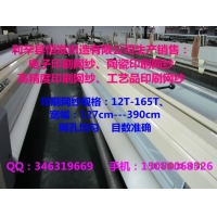 销售:80目印刷网纱厂家、32T-100W线路板印刷网纱、