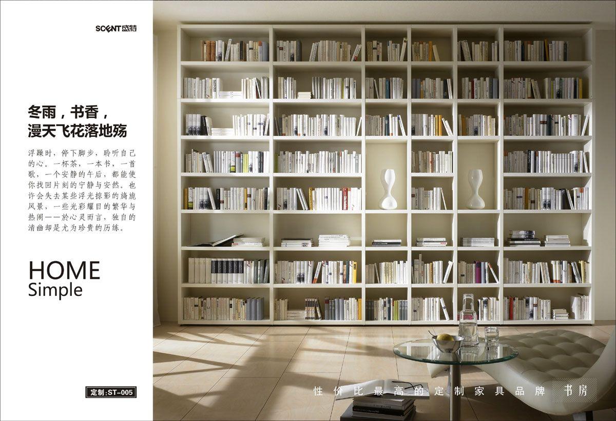 家用简易书柜/书架样式图片