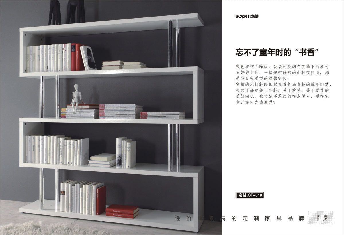 书柜设计图纸及尺寸-板式创意书柜图片设计