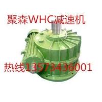 德州聚森WHC160蜗轮蜗杆减速机-搅拌专用减速机