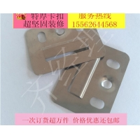 加厚不锈钢201卡扣快装墙板专用安装卡件