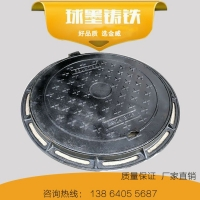 球墨铸铁井盖 下水道井盖厂家批发 圆形井盖 700井盖