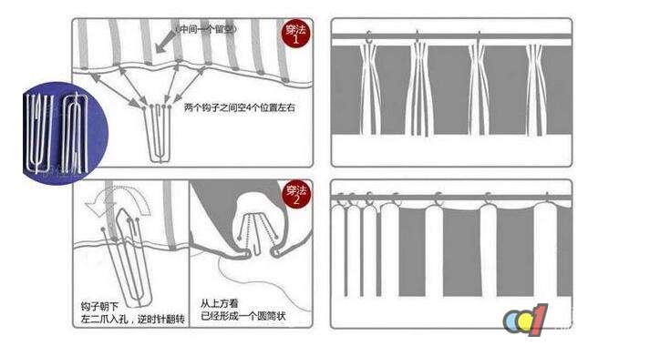 窗帘挂钩安装方法示意图