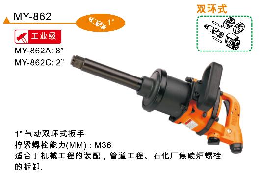 批发黑牛MY-862大扭力风炮可拆装M36螺栓气动扳手