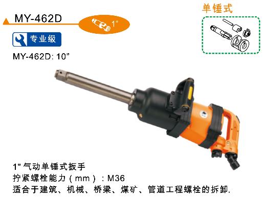 黑牛MY-462可拆装M36螺栓风炮汽保专用气动扳手套筒工具