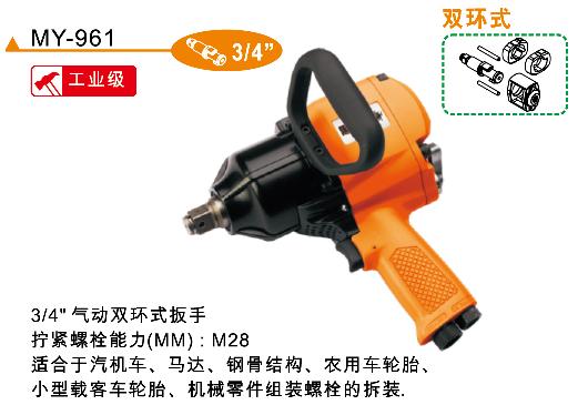 黑牛MY-961风炮可拆装M28螺栓汽保专用气动扳手