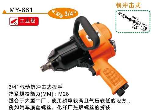 热销黑牛MY-861风炮-M28螺栓拆装选MY-861气动扳