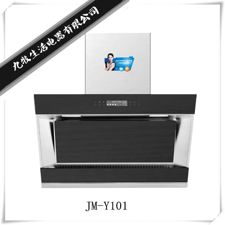 吸油烟机 JM-Y101 双电机  欧机 侧吸