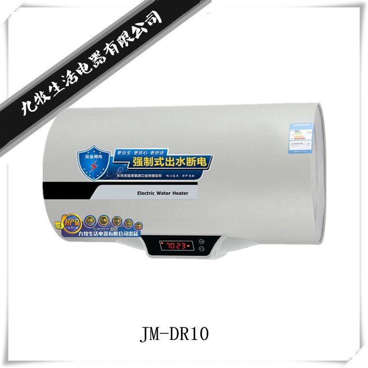 电热水器 JM-DR10 储水式 金属外壳 智能遥控开关